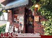 ヒロコーヒー創業の一号店でお仕事しませんか? 開店以来の常連さんも数多く来店されるアットホームなお店です!