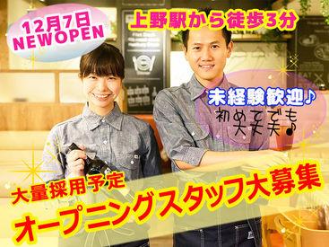 【店舗スタッフ】☆12/7上野マルイ9階に、\【GOO FOOD HALL】として新規オープン!!/オープニングスタッフ大募集♪♪