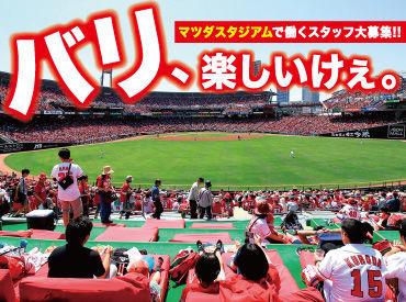 「野球が好き」「カープが好き」 そんなスタッフが大勢いるので 盛り上がること間違いナシ! 一緒に働いてみませんか?