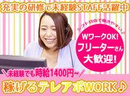 お客様へ電話でご案内するお仕事♪MAX時給2000円で稼げます★