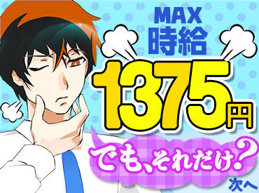 「MAX時給1375円!?そんなうまい話があるわけない!」 ⇒未経験でも高時給START!