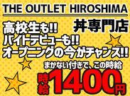 ☆メディアでも取り上げられた丼専門店☆ 超高時給1400円~昇給あり!! まかない付きなのも嬉しい♪