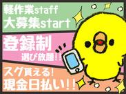 テイケイワークス東京なら即勤務&日払いOK!スグに働けて、お給料も早めにGET♪急にお金が必要になった時も安心◎