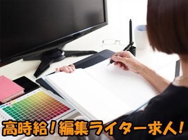 *◆編集校正ライター募集◆* 書籍・WEBメディア・電子書籍など 多くの案件をご用意しております。 まずはご相談くださいね。
