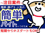 短期、長期安定など働く期間は選択OK☆ 「できそう!!」と思うお仕事から始められます♪ (※写真はイメージ)