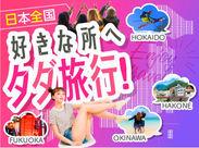 生活費0円♪好きな場所でOK♪プチ移住気分で楽しむもよし、春休みだけでもよし!友達や恋人と一緒にステイもOK!