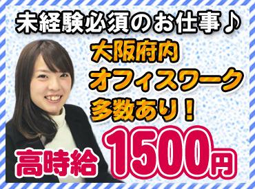 【データ入力・電話対応】\時給1800円STARTも実施中/登録会場は難波・梅田で便利!出張面接もOK♪データ入力/電話対応etc1500円以上のお仕事も◎