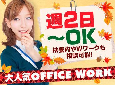 <開始タイミングのご相談OK> 週2日~もOK◎自分らしく働きたい方、大歓迎(*´︶`*) 週5日×フルタイムなら月収29万円も可能♪