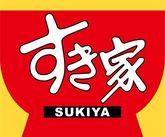 日本有数の人気サービスエリア談合坂SA下りにすき家が登場!!オープンを盛り上げていきましょう♪