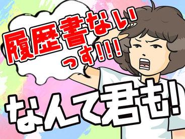 """【高収入・高時給・高待遇】 荷物1つで""""ラクラク""""入寮OK! スタッフが入社以降も全力サポート!"""
