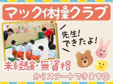 いつも笑顔でいっぱいの明るい教室♪地域の子どもたちがたくさん通っています◎