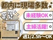 ★ホテル1899東京でも大募集★ 新橋駅に2018年12月OPEN!! ピカピカのホテルのオープニングメンバーもWELCOME◎