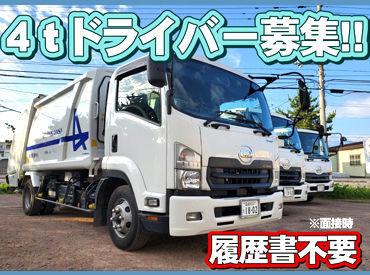 資源回収ドライバーを大募集! 月給15万円以上の安定収入が可能です。 未経験者もOK!