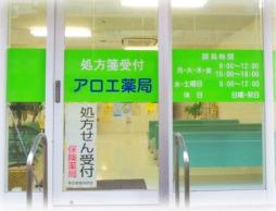 【薬剤師】*アットホームな調剤薬局でのお仕事*駅から5分♪隣にはスーパーもあり便利◎1日4h~/ご家庭の用事などもしっかり考慮♪