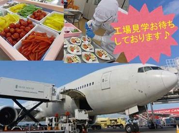 【機内食STAFF】━レアなお仕事しませんか?━世界中の飛行機の「機内食」を作るお仕事⇒もちろん未経験OK!☆3ヵ月程度の短期勤務OK☆