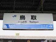 JR鳥取駅から徒歩7分。アクセス抜群のビジネスホテル。 フロント業務なのでシフトも通し勤務多し! 予定が立てやすい!