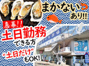 「松島さかな市場」のスタッフ大募集♪毎日ワイワイ楽しく働きたいならココ◎シフトの相談大歓迎です☆