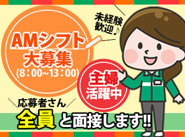 【押上エリア】駅チカコンビニ★ Wワークで働きたい方へ! ガッツのある方は、社員登用など、 キャリアアップも可能です!