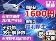 空港内での経験を活かして職を探すならココ!高時給1600円★まずはお気軽にご応募くださいね♪