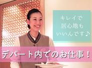 ■私もデパートの店員さん デパート内のレストランだけど、堅苦しくなく仕事は簡単。それでいて、休憩所など施設はしっかり♪
