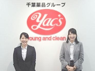 千葉薬品グループでの事務作業をお任せ◎ 実務経験の有無は不問!! 未経験からのチャレンジも歓迎します!