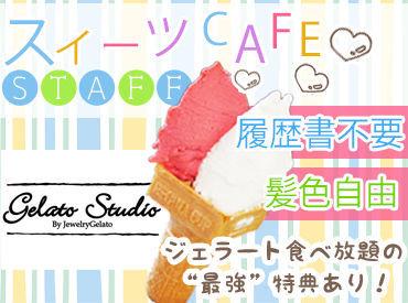 土日祝は時給50円UP☆ 早朝6時~8時の2hのみ入れる方も大募集中!