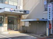 昭和5年から続く、歴史ある歯科医院。 信頼と実績を積み重ねた、地域の方に愛される歯科医院です!