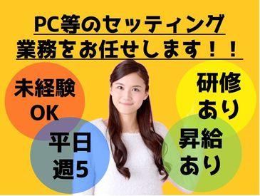 【PCセッティング業務】<PCセッティング業務> 正確性のある方/PCに関わる仕事を希望する方 単調な作業が好きな方…お待ちしてます!!