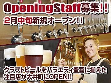 クラフトビール好きに最高の場所がオープン