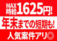 MAX時給1625円!ガッツリ稼ぎたい方にもオススメです◎