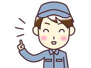 <和気あいあいの楽しい職場> 20~50代の男性活躍中! 鈴鹿・亀山からの通勤も便利です!