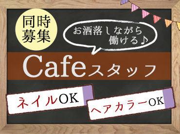 \Cafeスタッフも同時募集/ ヘアカラー・ピアス・ネイルetc. オシャレも楽しみながら◎ 学生や主婦(夫)も歓迎★