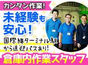 大手で安心★SGホールディングスグループで倉庫内作業のお仕事◎未経験から始めた方が多数活躍中!羽田空港で働くチャンス♪
