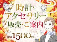 OPENING☆30名募集!キレイなお店で販売のお仕事◎ <時給1500円+交通費全額支給>