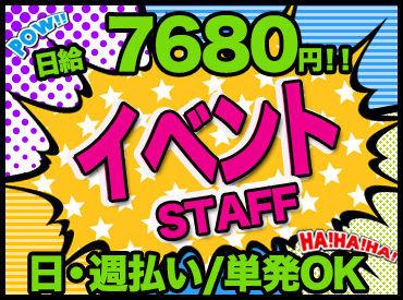 【イベントstaff】\シフト・自由度・働く環境Good!!!/イベントを「作る」お手伝い★*日給1万円以上の案件etcイベントも盛りだくさん♪!!
