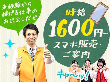 <未経験から時給1600円>最初から高収入が叶っちゃう♪