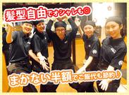 全メニュー半額の嬉しいまかないあり☆ 一生懸命働いた後に仲間と食べるご飯は格別!!