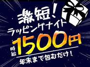★☆ラッピングナイト☆★ 【超短期】【時給1500円】で 年末までにガッツリ稼ぐ!