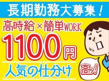 ≫高時給で稼げる♪ 時給1100円の好条件バイト!作業はカンタン安心!ガッツリ稼ぎたい方におすすめです★