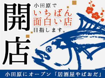 ~12月New Open予定!!~ ギョ(魚)っとするような、 面白いお店、作りますよ!! ウリは小田原港直送の地魚です★