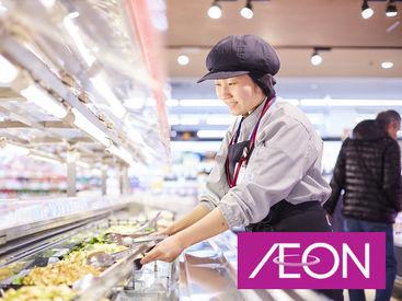【食品売場STAFF】主婦(夫)さんはもちろんフルタイムの方も大歓迎♪\イオングループだから安心して勤務可能/社割でお買い物がMAX10%OFF!
