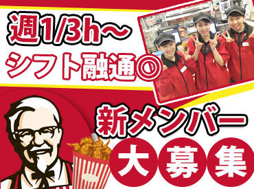【KFC STAFF】\*☆学生STAFFわいわい活躍中☆*/秋のバイトデビューなら≪簡単×楽しい≫KFC![18~23時]入れる方採用率99%?!1日3h~◎