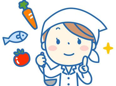"""【給食の調理員】子どもたちの笑顔を""""給食""""から支えよう☆<未経験OK>簡単な補助業務をお任せ!・週3日~日中の5h程度◎・ブランクありOK!"""