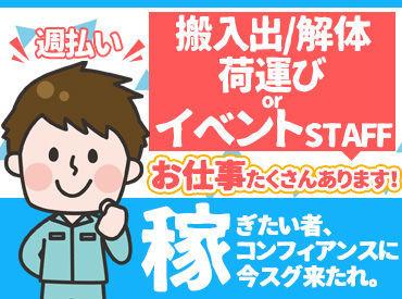 ◆業績好調につきSTAFF大量募集◎◆ 簡単な作業でガッツリ稼ごう!! 初バイトさんも大歓迎♪ まずはご応募下さい★