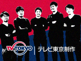 テレビ東京のグループ会社として活躍できる♪ ⽉給28万円〜/初年度年収400万以上可!
