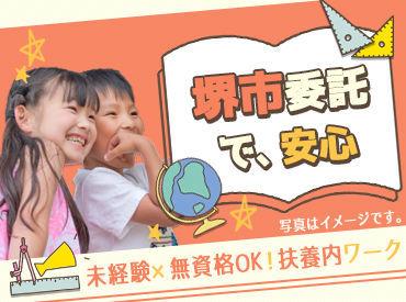 ≪堺市内の小学校でのお仕事≫ 子どもたちにはもちろん、みなさんにとっても安心できる環境を整えて、お待ちしています♪