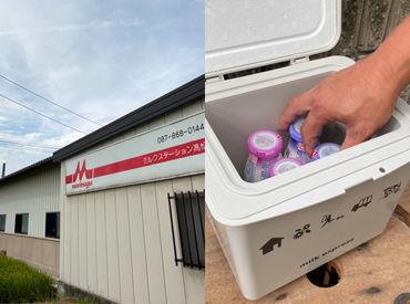 各ご家庭の玄関先のポストに牛乳の配達♪ ルートも簡単なのですぐに覚えられますよ! 接客ではないので、服装、髪型など自由!