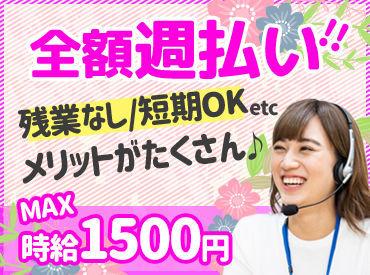 MAX時給1500円★ スグにお金が欲しい!という方必見♪ 週払いでスグ稼げます◎