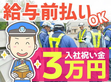 < 入社祝い金3万円あり!! >しっかりお金を稼げるお仕事です。未経験さんも大歓迎!主婦さん・中高年世代の方も活躍しています。