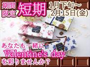 バレンタイン短期販売スタッフ募集中♪期間限定なので、卒業間近の学生さんにもオススメです!